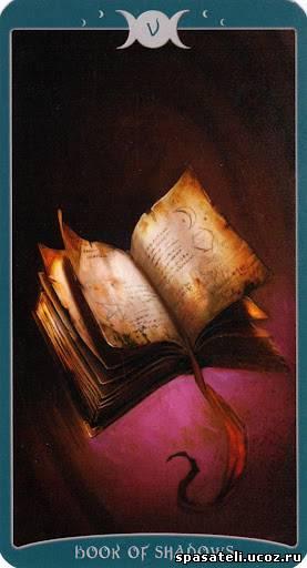 "Таро Книга Теней том 1 ""Как Наверху"" (The Book of Shadows Tarot (Volume 1 As Above) 374341302"