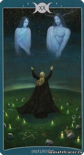 "Таро Книга Теней том 1 ""Как Наверху"" (The Book of Shadows Tarot (Volume 1 As Above) 734157873"