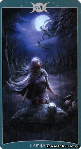 "Таро Книга Теней том 1 ""Как Наверху"" (The Book of Shadows Tarot (Volume 1 As Above) 759481427"