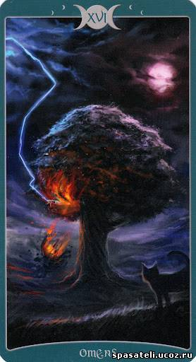"Таро Книга Теней том 1 ""Как Наверху"" (The Book of Shadows Tarot (Volume 1 As Above) 914285734"