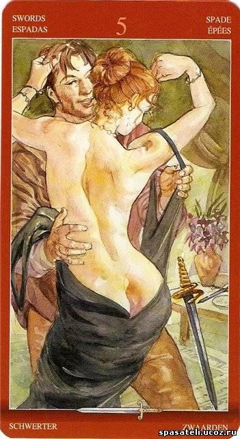 9 мечей таро сексуальной магии взаимоотношения