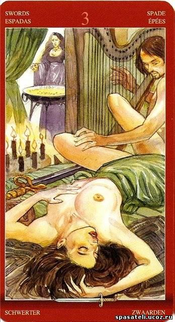 Таро сексуальная магия галерея