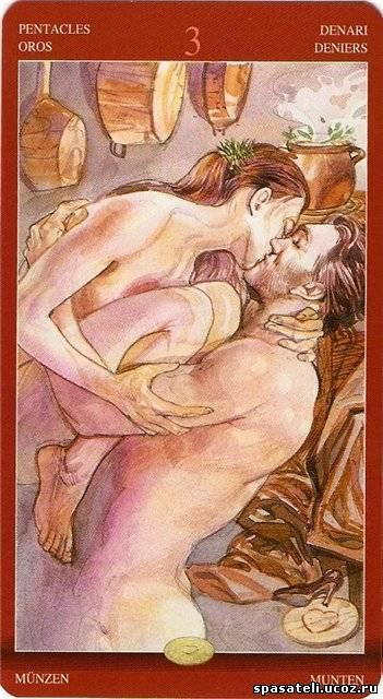 Проработка колоды таро сексуальной магии 9 пентаклей