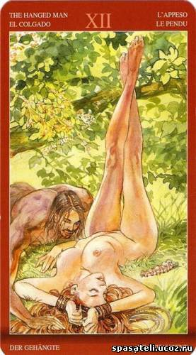 Таро секс